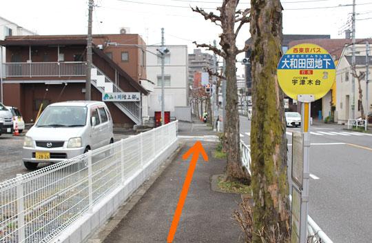 大和田団地下に下車しましたらそのまま一個目の信号まで直進して下さい。